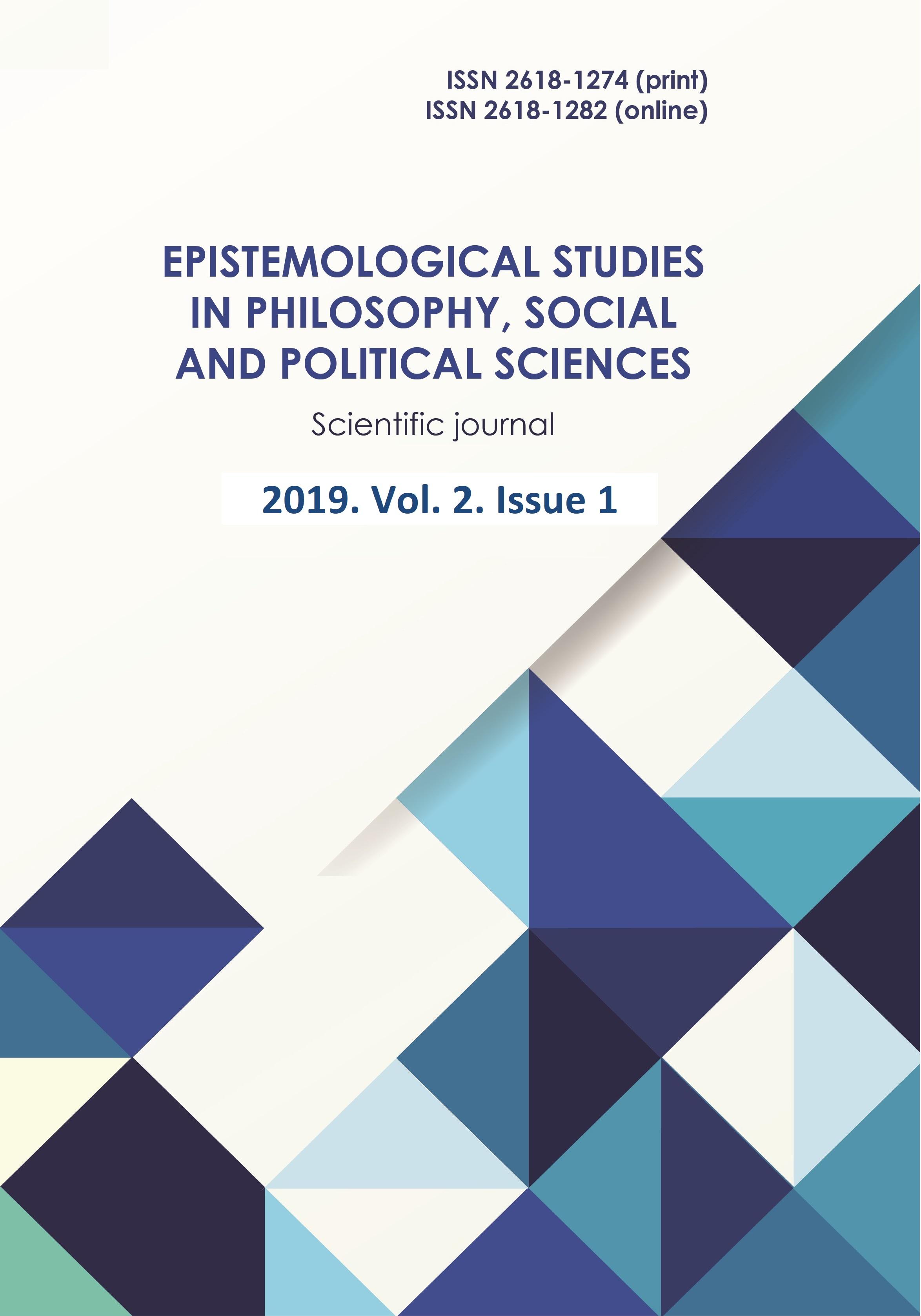 Епістемологічні дослідження у філософії, соціальних і політичних науках. 2019. Vol. 2. Issue 1